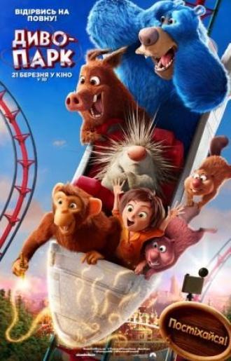 постер Диво-парк 3D
