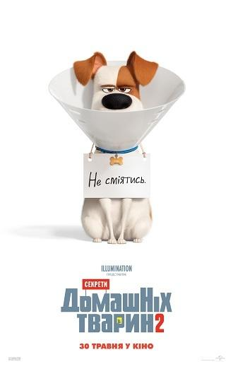 постер Секрети домашніх тварин 2 3D