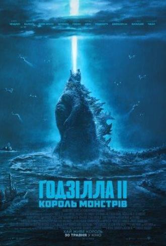 постер Ґодзілла II: Король Монстрів 3D