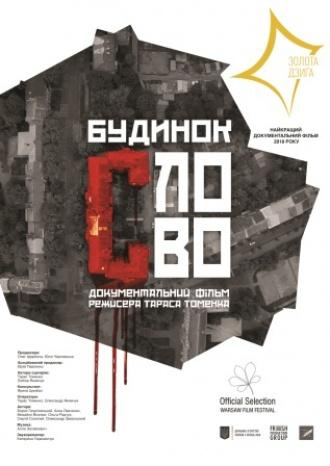 """постер Будинок """"Слово"""""""