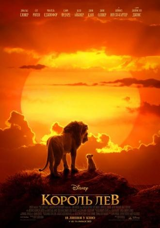 постер Король Лев 3D