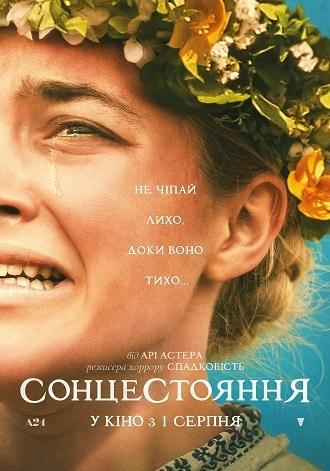 постер Сонцестояння 18+