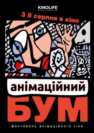 постер Анімаційний БУМ