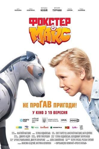 постер ФОКСТЕР І МАКС