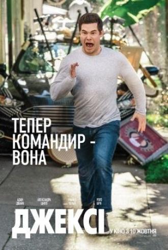 постер ДЖЕКСІ