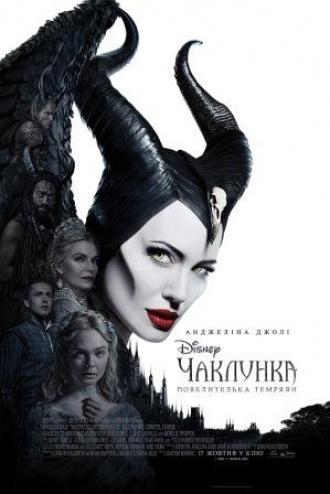 постер Чаклунка: Повелителька темряви 3D