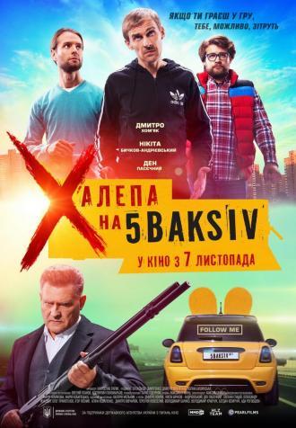 постер Халепа на 5 Baksiv