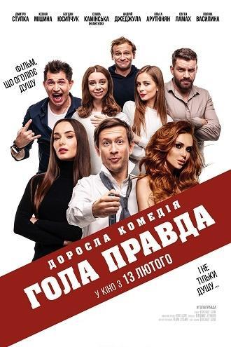 постер ГОЛА ПРАВДА
