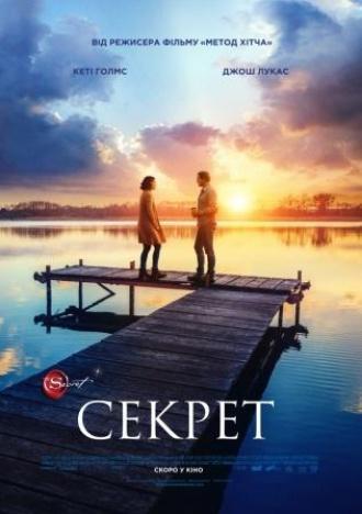 постер Секрет