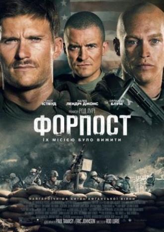 постер ФОРПОСТ