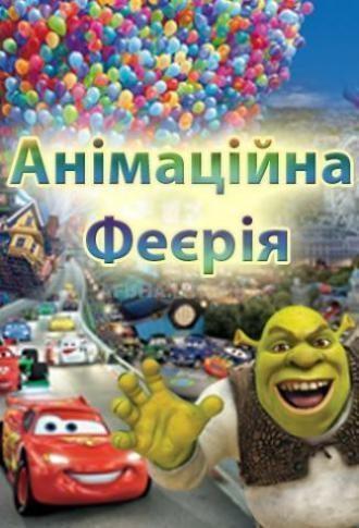 постер Анімаційна феєрія