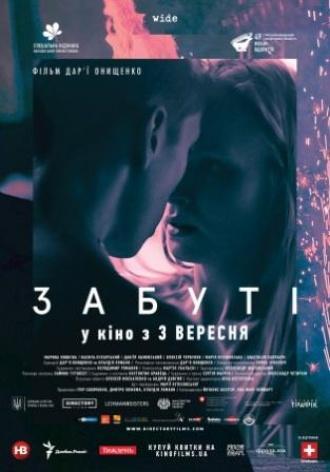 постер ЗАБУТІ