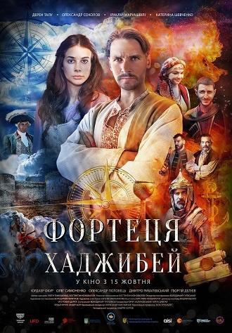 постер ФОРТЕЦЯ ХАДЖИБЕЙ