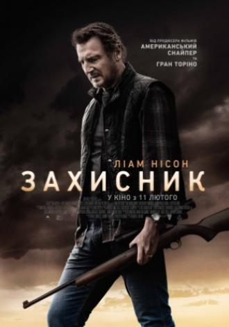 постер ЗАХИСНИК