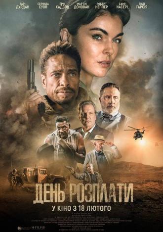 постер ДЕНЬ РОЗПЛАТИ