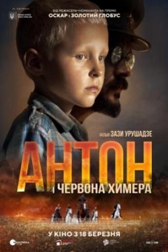 постер Антон і червона химера