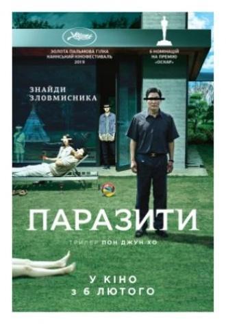 постер ПАРАЗИТИ