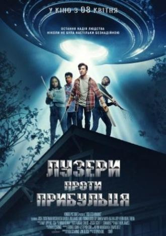 постер Лузери проти прибульця