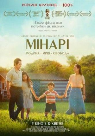 постер Мінарі