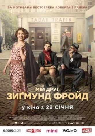 постер МІЙ ДРУГ ЗИҐМУНД ФРОЙД