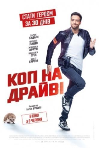 постер КОП НА ДРАЙВІ