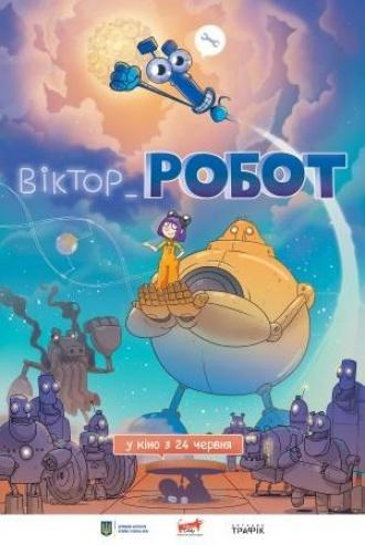 постер ВІКТОР РОБОТ