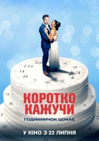 постер КОРОТКО КАЖУЧИ