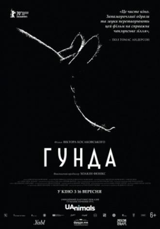 постер ГУНДА