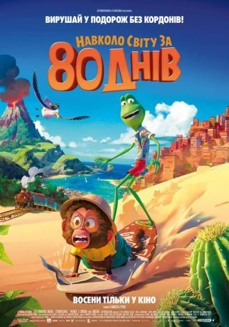 постер НАВКОЛО СВІТУ ЗА 80 ДНІВ
