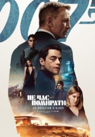 постер 007: НЕ ЧАС ПОМИРАТИ