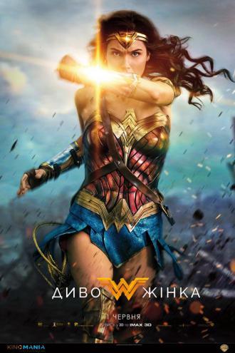 постер Диво-жінка
