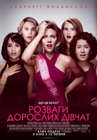 постер Розваги дорослих дівчат