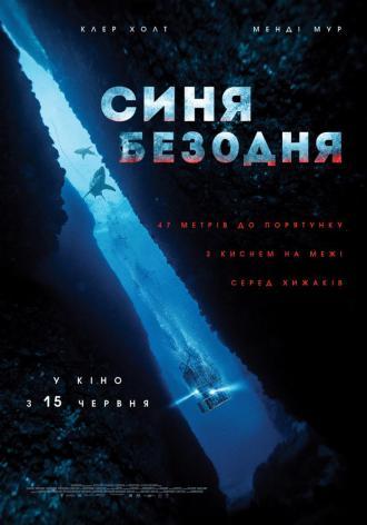 постер Синя безодня