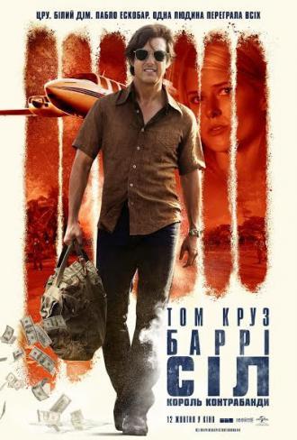 постер Баррі Сiл: Король контрабанди