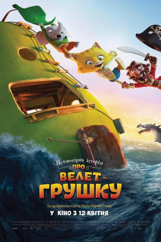 постер Неймовірна історія про велет-грушку