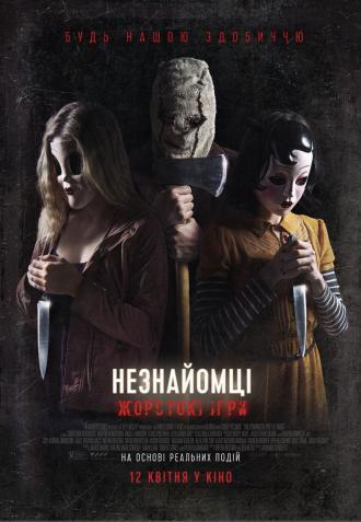 постер Незнайомці: Жорстокі ігри