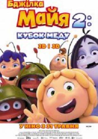 постер Бджілка Майя 2: Кубок меду