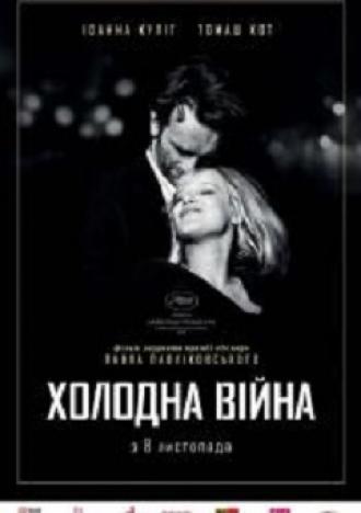 постер Холодна війна