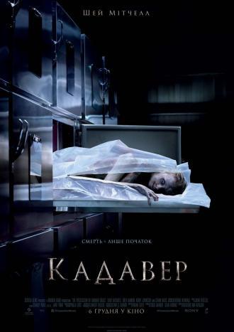 постер Кадавер