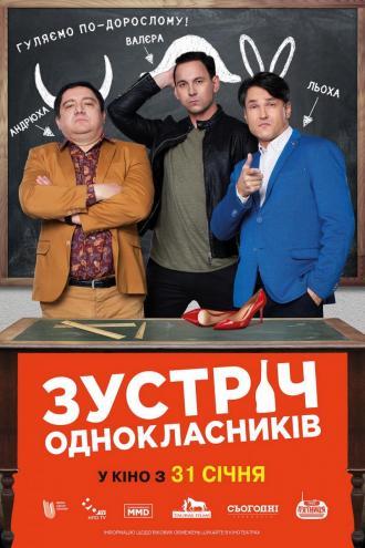 постер Зустріч однокласників