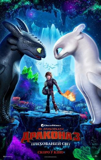 постер Як приборкати дракона 3: Прихований світ
