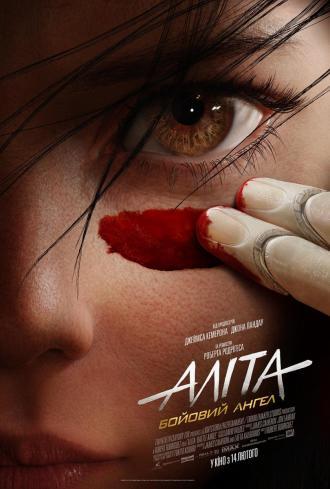 постер Аліта: Бойовий ангел