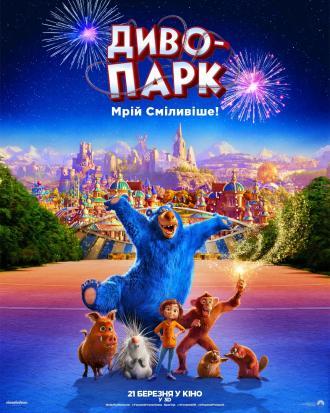 постер Диво-парк
