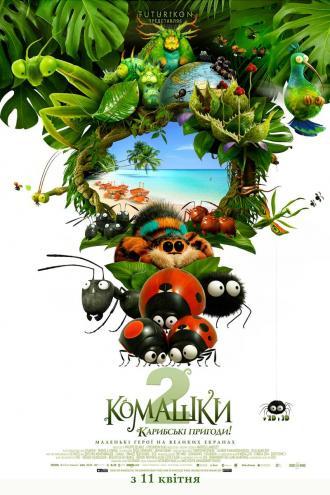 постер Комашки 2: Карибські пригоди!