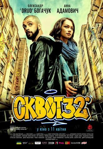 постер Сквот 32