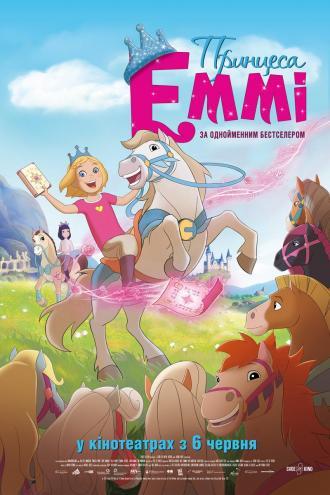 постер Принцеса Еммі