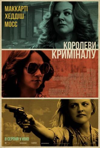 постер Королеви криміналу