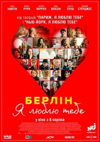 постер Берлін, я люблю тебе