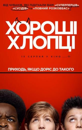 постер Хороші хлопці