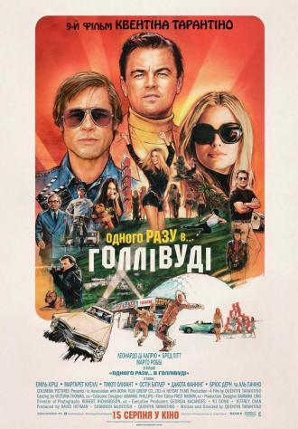 постер Одного разу в... Голлівуді
